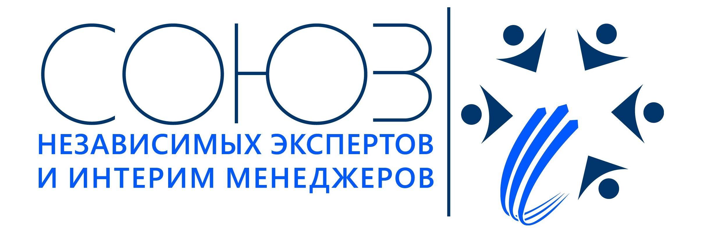 Союз независимых экспертов и интерим менеджеров